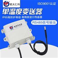 RS-WD-*-SM建大仁科 温度传感器变送器