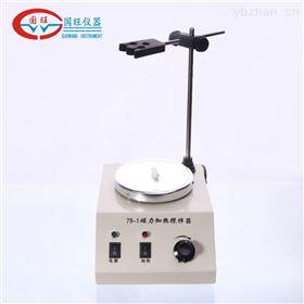 79-1磁力加热搅拌器*