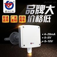 RS-WS-N01-9TH建大仁科管道型温湿度传感器变送器
