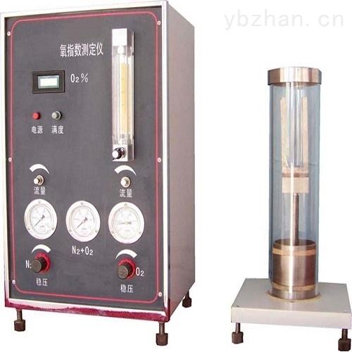 氧指数分析仪/数显氧脂数测定仪