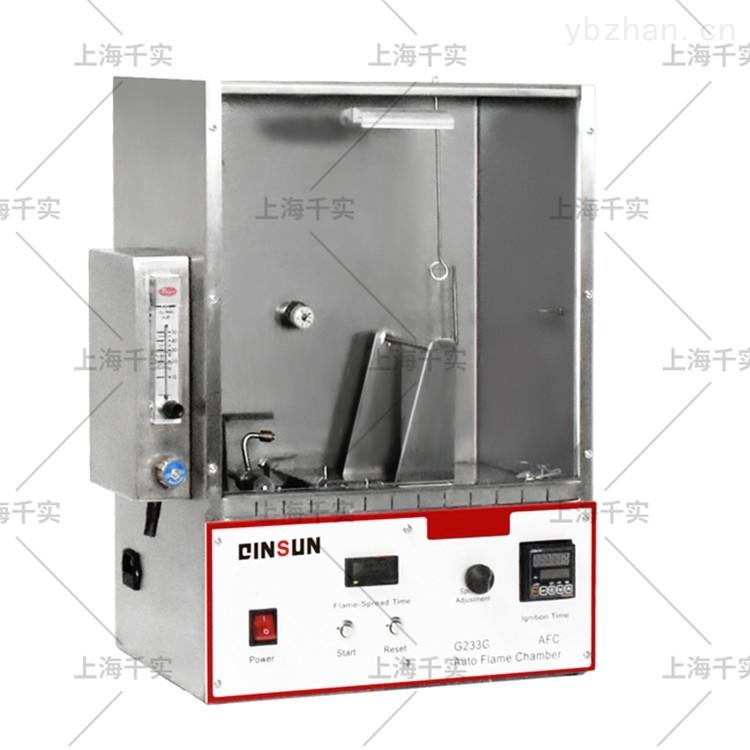 45度阻燃测试仪/纺织品燃烧仪