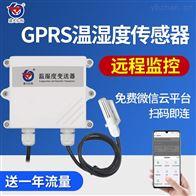 RS-WS-GPRS-2建大仁科冷链冷库GPRS温湿度传感器变送器