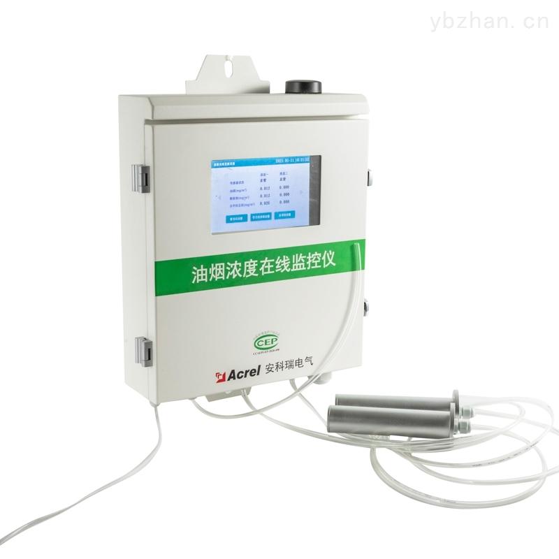 一体式餐饮油烟浓度在线监控仪CEP认证