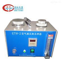 ETW-2空气微生物采样器专业生产厂家