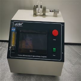 美国CSI防护熔喷布气体交换压力差仪