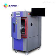SME-225PF光伏产品检测恒温恒湿试验箱触摸屏控制