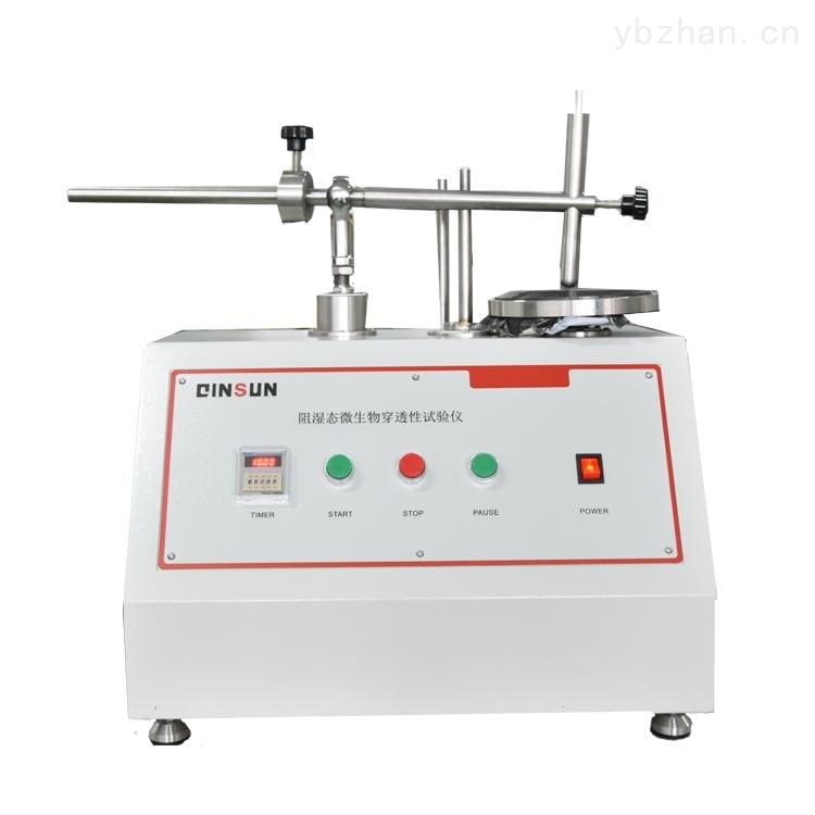 阻湿态试验仪/湿态微生物检测仪
