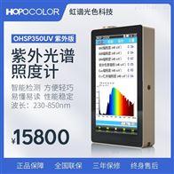 OHSP350UV紫外光谱辐射计