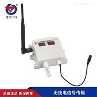RS-WS-DY-SMG建大仁科无线温湿度变送器