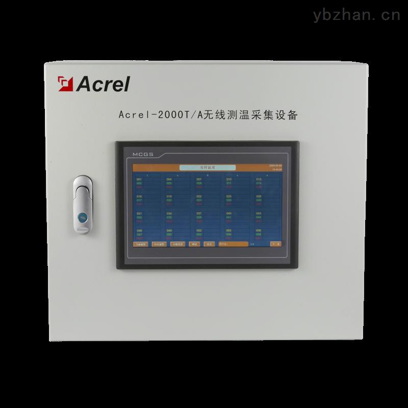 电气接点无线测温采集设备实时监测装置