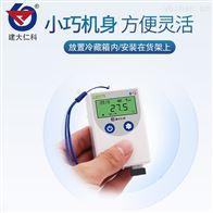 RS-WS-WIFI-C4-*建大仁科温湿度记录仪工业远程大棚冷库