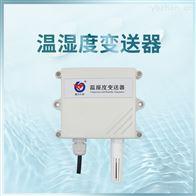 RS-WS-GPRS-2建大仁科冷链冷库无线远程温度传感器变送器