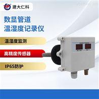 RS-WS-*-SMG-*建大仁科高亮数码管显示高质量温湿度显示仪