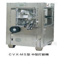 HATA畑鐵工所CVX-MS中型制丸機設備