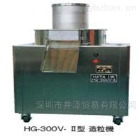 HG-300V-II造粒機HATA畑鐵工所制丸機供應
