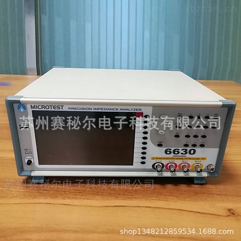 精密LCR测试仪 6630