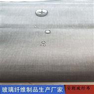 玻璃丝布沾水5级无碱纤维憎水玻璃布