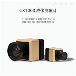 CX-10002D成像亮度计