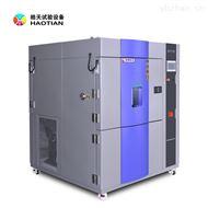 TSD-480F-2P电器企业两槽式冷热冲击试验箱温湿冲击箱