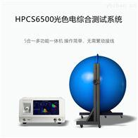 HPCS6500P植物灯测试仪
