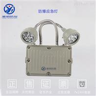 GX9012-IIB/IIC防爆消防应急照明灯