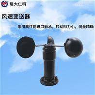 RS-FSJT-N01建大仁科 风速传感器
