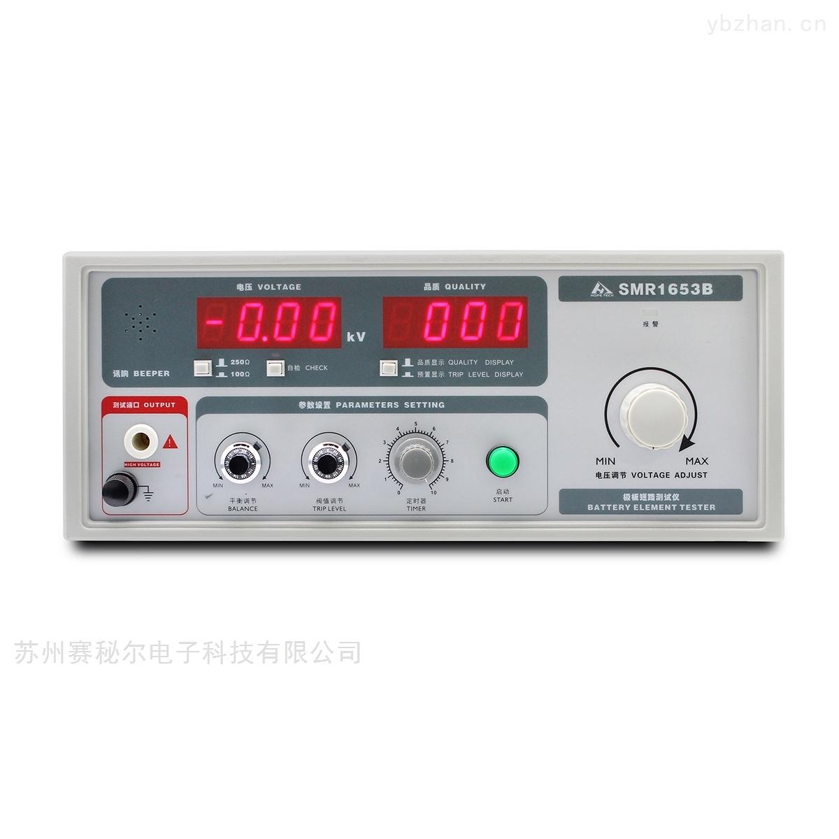 電極板短路測試儀  SMR1653