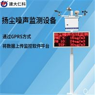 RS-ZSYC1-*建大仁科扬尘监测系统环境空气在线检测仪