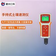 RS-TRREC-N01-1建大仁科 手持土壤盐分测定仪