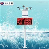 RS-ZSYC1-*建大仁科建设工程扬尘污染在线监测设备