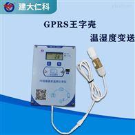 RS-YS-GPRS-A建大仁科 GPRS无线温湿度记录仪