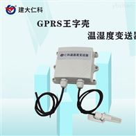 RS-WS-GPRS-2建大仁科 温度传感器厂家型号 温湿度变送器