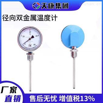 WSS411安徽天康徑向型雙金屬溫度計