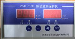 振动监测保护仪ZDJC-T-3L