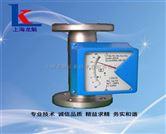 上海LKJ型乙醇金属管浮子流量计