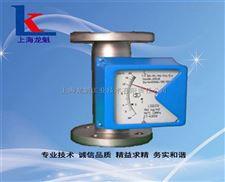 上海LKJ型乙醇金屬管浮子流量計