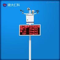 RS-ZSYC1-*建大仁科PM2.524小时在线彩色屏监测系统