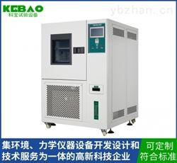 KB-TH-S-408Z温湿度交变试验箱