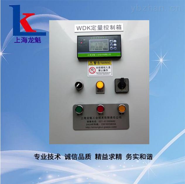 WDK防腐型定量控制柜