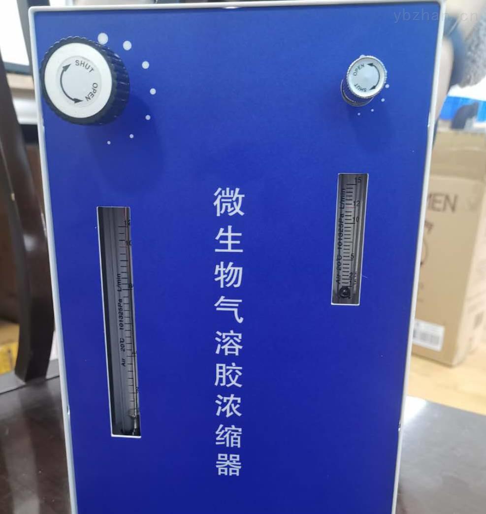 LB-1S型微生物气溶胶浓缩器
