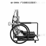 气动液压注脂泵 型号:QS-2000A