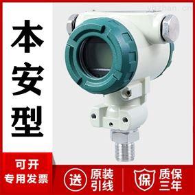 JC-2000-FB本安型压力变送器厂家价格 压力传感器防爆
