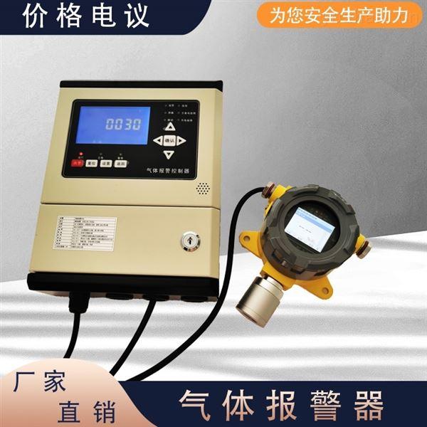 在线式制冷用氟利昂气体报警器