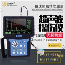 RJUT-500智能超声波探伤仪