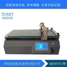 CHTB-01实验室小型涂布试验机