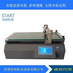 CHTB-01实验室小型涂布机 打样机