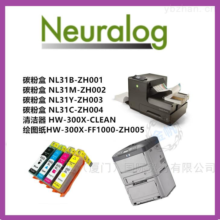 碳粉盒NL31M-ZH002\NEURALOG