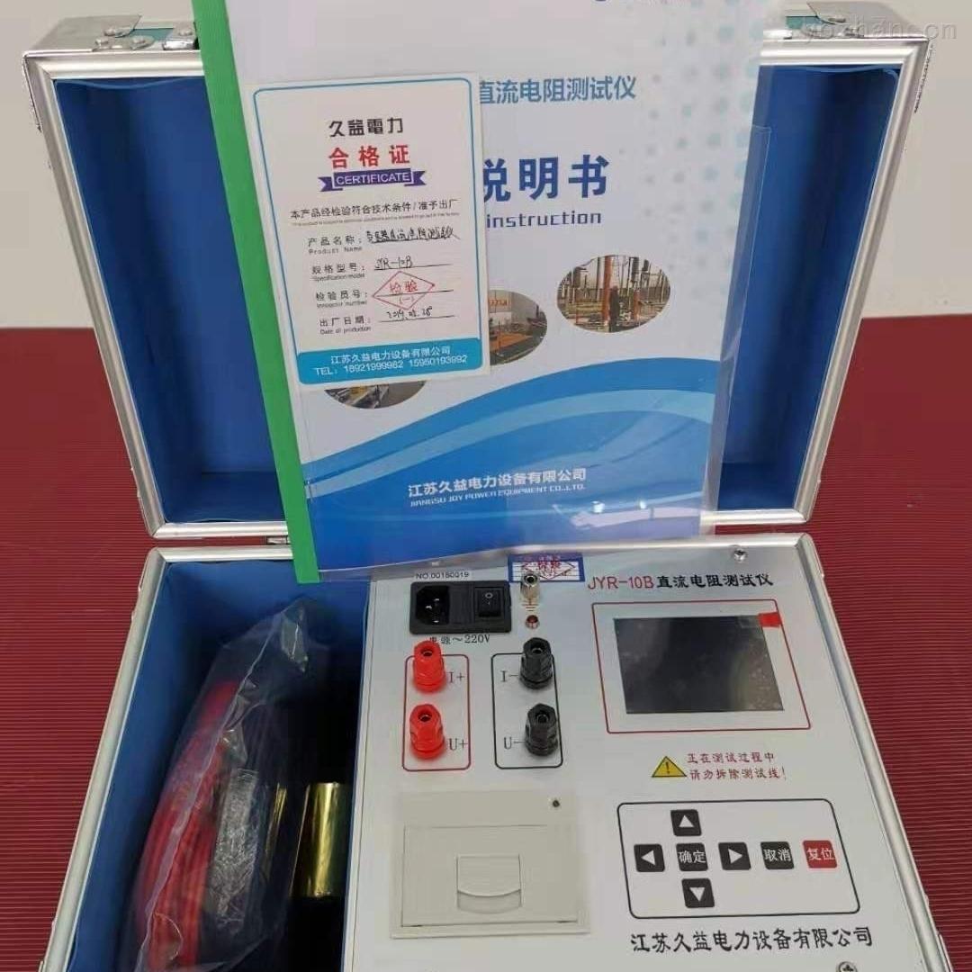 轻型直流电阻快速测试仪