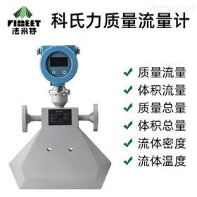 FMT-zl01法米特科里奥利液体高温热式质量流量计