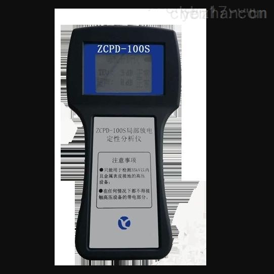 临江市承装修试手持式局部放电监测仪